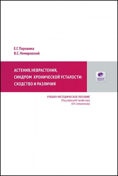 book-astenia
